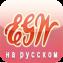 egw-rus-ios