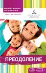 Субботняя школа Адвентистов Седьмого дня на 2 квартал 2014 года для молодежи