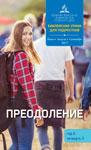Субботняя школа Адвентистов Седьмого дня на 3 квартал 2017 года для молодежи