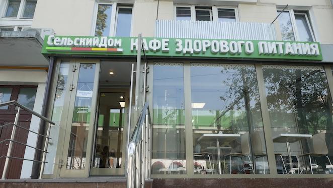 В Москве открылось адвентистское кафе здорового питания «Сельский Дом»
