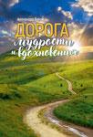 Ежедневные чтения Адвентистов Седьмого дня Дорога мудрости