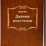 Deyanie apostolov 150x150