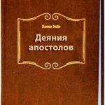 Deyaniya apostolov 150x150