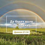 Bibl tekst 150x150