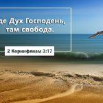 Bibl tekst 11 iyulya 150x150