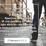 Bibl tekst 1 avgusta 150x150