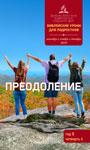 Субботняя школа Адвентистов Седьмого дня для подростков Преодоление на IV квартал 2019 года