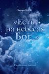 Ежедневные чтения Адвентистов Седьмого дня Есть на небесах Бог