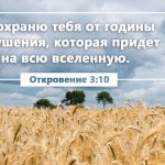 Bibl tekst 2 150x150