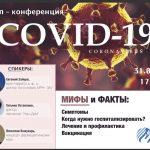 Zoom konferentsiya 31.05 150x150