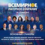 Globalcampmeeting keynoteposter ru 150x150