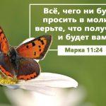 Bibl tekst 1 150x150